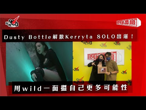 Dusty Bottle解散Kerryta SOLO出道!用wild一面搵自己更多可能性