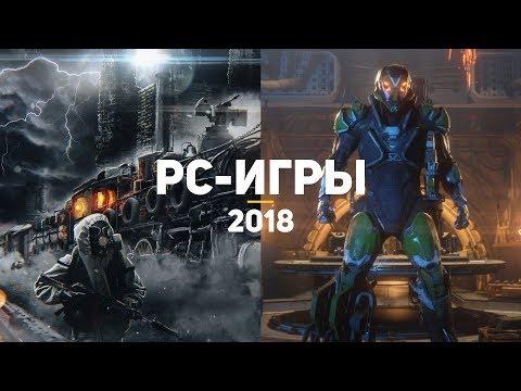 10 самых ожидаемых PC-игр 2018 (март-декабрь)