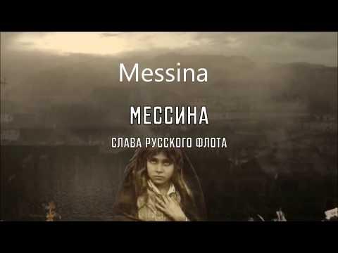 Messina  1908  - earthquake 7,5