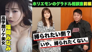 YouTube動画:東京理科大出身、高学歴グラドルの驚きの年収…!?【ホリエモンのグラドル相談室】