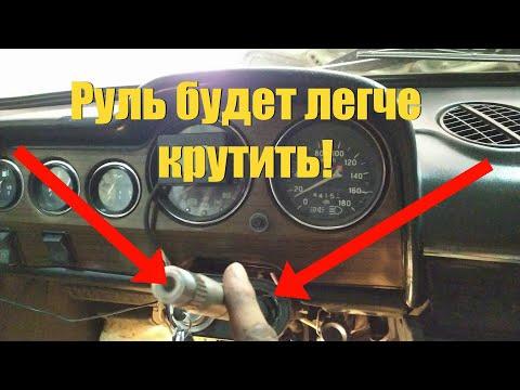 Центровка рулевого редуктора и рулевого вала! Чтоб легко крутился руль сделай это! ВАЗ 2106