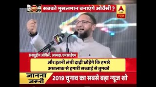 हिंदुओं को लेकर ओवैसी के बयान पर विवाद, सबको मुसलमान बनाएंगे ओवैसी ?