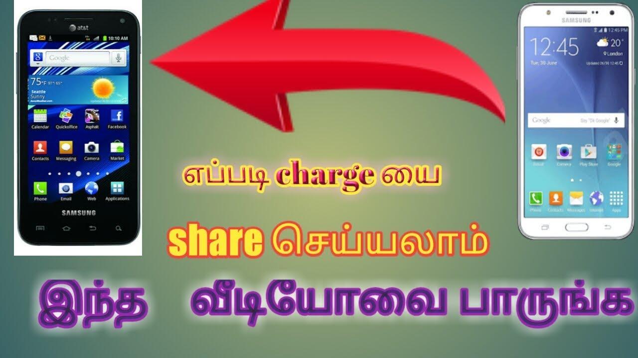 Download எப்படி ஓரு மொபைலில்இருந்து மற்றொரு மொபைல்க்கு charge யை share செய்யலாம். .....????