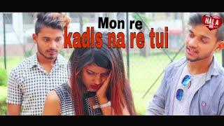 kadis na re tui(কাদিস না রে তুই)(sad love story)
