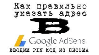 #КАК? Правильно указать адрес в Google Adsense, где вводить PIN? письмо от Google