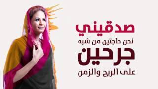 Nancy Ajaj - Al 3awda | 2016 | نانسي عجاج - العودة
