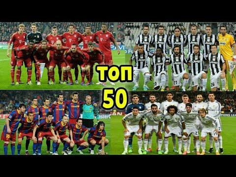 Топ 50 лучших команд
