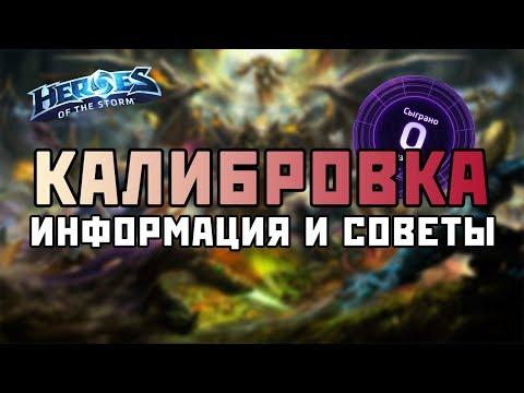 видео: Калибровка - советы и информация | heroes of the storm