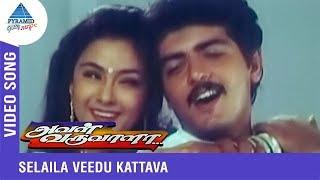 Selaila Veedu Kattava Video Song | Aval Varuvala Movie Songs | Ajith | Simran | SA Rajkumar