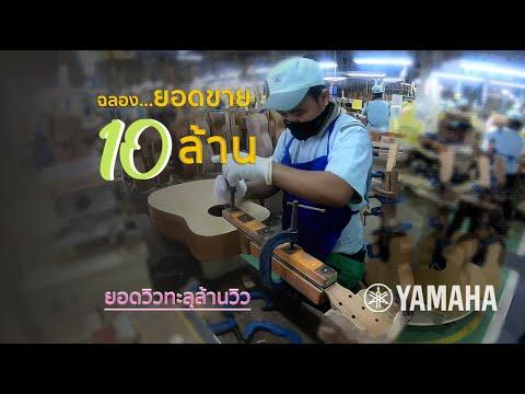 เปิดโรงงานผลิต YAMAHA F310 ยอดขายมากที่สุดในโลก