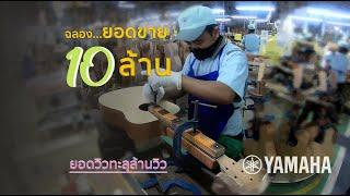 เปิดโรงงานผลิตกีต้าร์ YAMAHA F310 และอื่นๆ แล้วคุณจะรู้จัก YAMAHA มากขึ้น