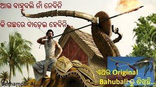 Bahubali 2 Odia Comedy   Khanti Berhampuriya Naughty Boy Again Doing Bahubali 2 Scene   Berhampur Aj