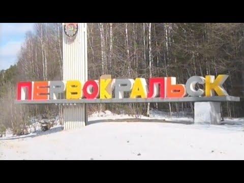 За что ПервоУральск переименовали в ПервоКральск?