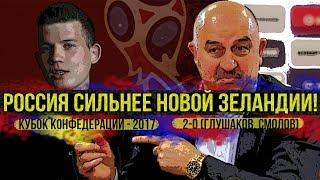 РОССИЯ СИЛЬНЕЕ НОВОЙ ЗЕЛАНДИИ!