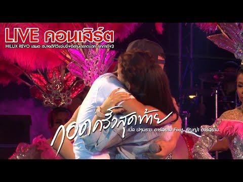 กอดครั้งสุดท้าย Live Concert เบิ้ล ปทุมราช Feat. ธัญญ่า อาร์สยาม