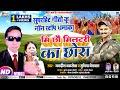 Download Thumka Lge De (Part-1) Garhwali Non-Stop Songs | Jagdesh Bakrola & Sunita Belwal |Album ठुमका लगै दे MP3 song and Music Video