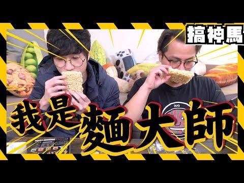 【大師研發】頂級美味!搞神馬拌麵!麵大師!