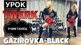 Учим тверк танец под GAZIROVKA - BLACK. Урок Twerk/Booty Dance by MARI Gbl