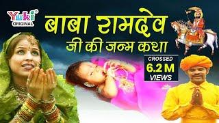 vuclip बाबा रामदेव जी की जन्म कथा | रामनिवास राव | राजस्थानी कथा | Baba Ramdev Janma Katha ( HD Video)