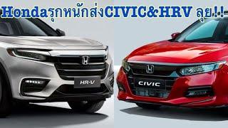 Honda รุกหนัก! เตรียมส่ง All New HR V และ All New Civic โฉมใหม่ 1.5 เทอร์โบ ลงตลาดชนคู่แข่งในปี 2021