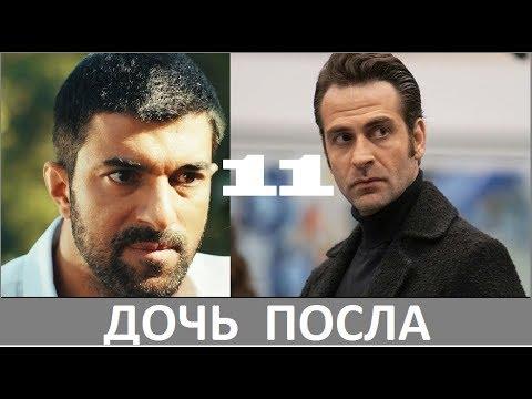 Дочь посла / Sefirin Kızı 11 серия русская озвучка