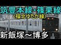 【JR九州】筑豊本線・篠栗線(新飯塚~博多)