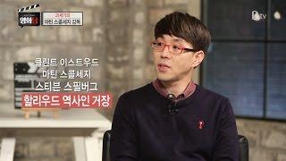 [이동진, 김중혁의 영화당 #45] 21세기의 마틴 스…