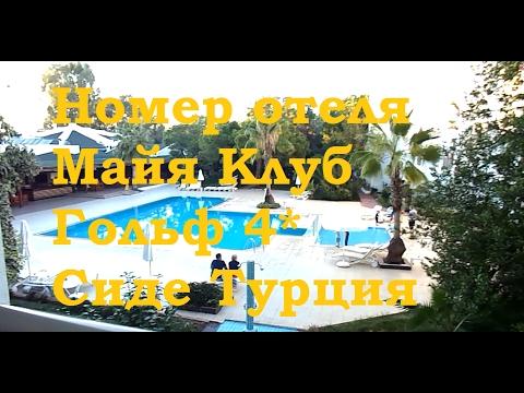 Номер отеля Maya Club Golf Hotel 4*Турция Сиде