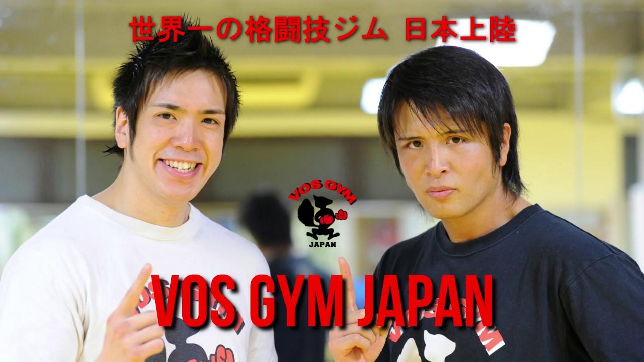 ボスジムジャパン オフィシャルビデオ| Vos Gym Japan Official Video ...