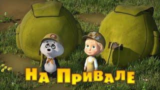 Маша и Медведь   На привале (Трейлер 2)