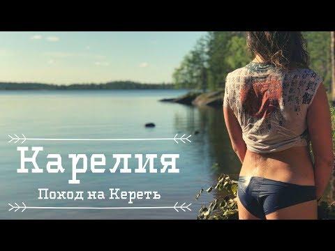 Поход на байдарках с друзьями на озеро Кереть в Карелии.