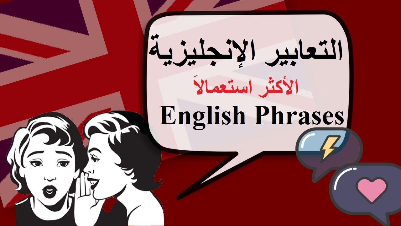 49 تعبير في اللغة الإنجليزية يستخدم كل يوم درس مهم جدااااا وسهل Youtube
