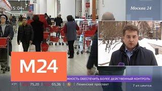 Смотреть видео Будет ли дефицит продуктов в магазинах - Москва 24 онлайн