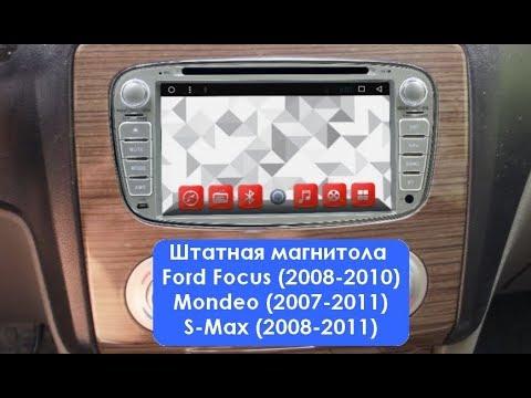 Штатная магнитола Ford Focus (2008-2010), Mondeo (2007-2011), S-Max (2008-2011) Android KR-7012