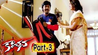 Kanchana (Muni-2) Full Movie Part 3 || Raghava Lawrence, Sarath Kumar, Lakshmi Rai