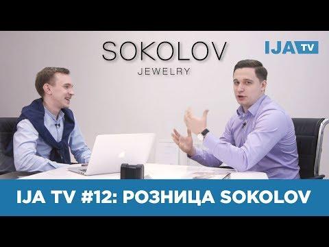 IJA TV #12 Часть 2 - Вся правда о рознице SOKOLOV!