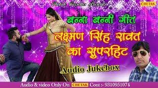 Download lagu Laxman Singh Rawat का सुपरहिट बन्ना बन्नी गीत 2018 - Audio Juke Box - Rajasthani New  Bnna Bnni Git