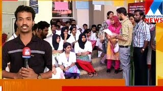 Ernakulam Government Medical College strike| Manorama News