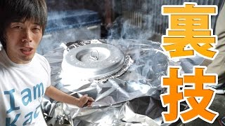【BBQ】油ギトギトの網の油汚れを簡単にきれいにする方法