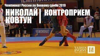 НИКОЛАЙ КОВТУН / КОНТРОПРИЕМ / Чемпионат России 2019
