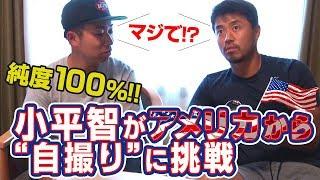 """小平智""""自撮り""""PGAツアー転戦記#1 小平智 動画 2"""