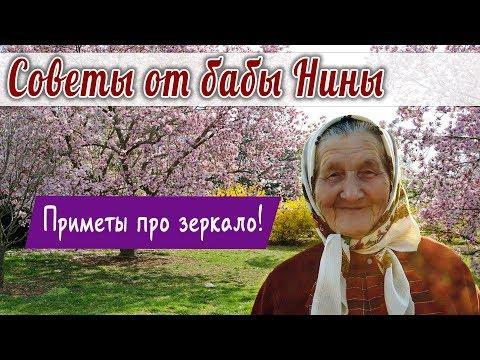 Баба Нина - Приметы про зеркало!