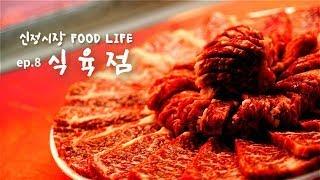 [푸드라이프 / Food Life]소고기, 돼지고기, …