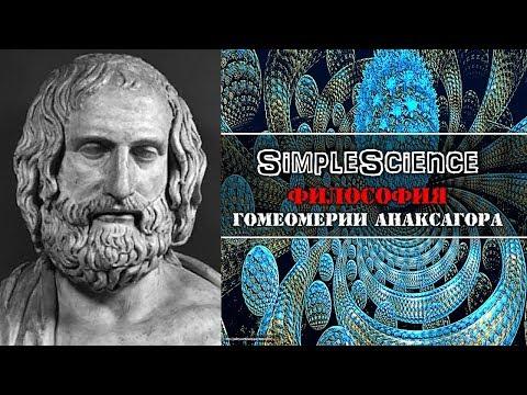 Философия. Гомеомерии Анаксагора.
