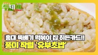 새콤함 없이 맛있다? 한 끼 든든 '유부초밥'의 매력 속에 퐁당♥ㅣ생방송 투데이(Live Today)ㅣSBS Story