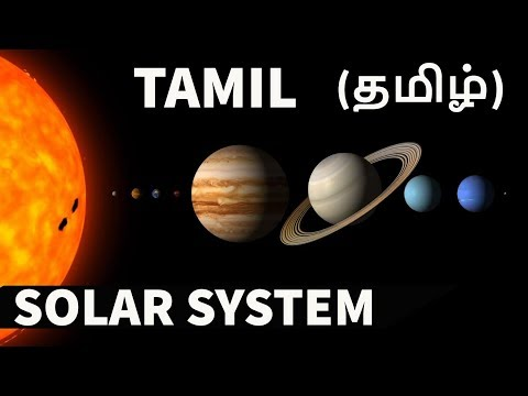 Tamil - Geography - Solar system NCERT lecture 1 - TNPSC,Group 1,Group 2a,Group 3,Group 4