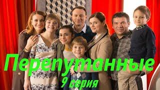 Перепутанные - Серия 9 / Сериал HD /2017