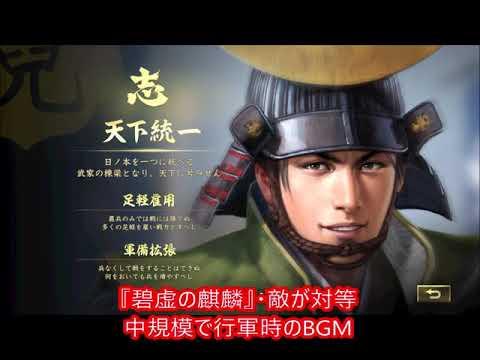 信長の野望・大志PK BGM 『碧虚の麒麟』