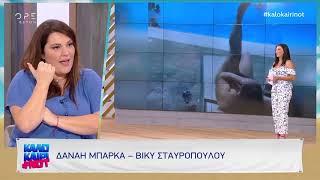 Οι περιπέτειες των διασήμων στα social - Καλοκαίρι not 16/7/2019 | OPEN TV