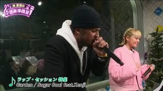 ラッパー・ACEがゲストに登場し、Sugar Soul feat.Kenjiの「Garden」を...